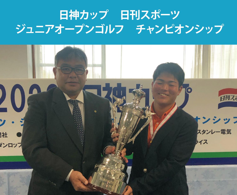 第34回日神カップ 日刊スポーツ ジュニアオープンゴルフ チャンピオンシップ