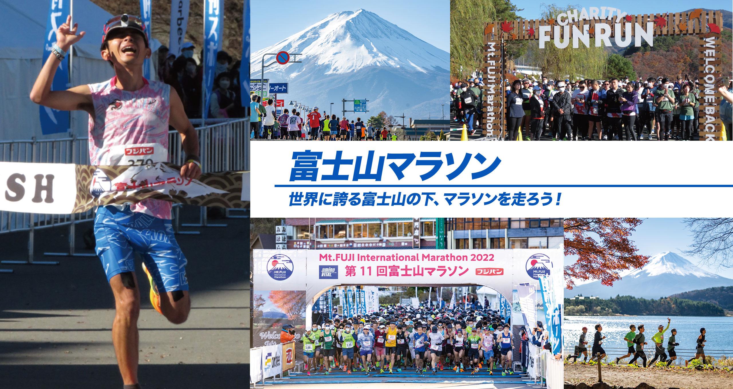 第7回富士山マラソン