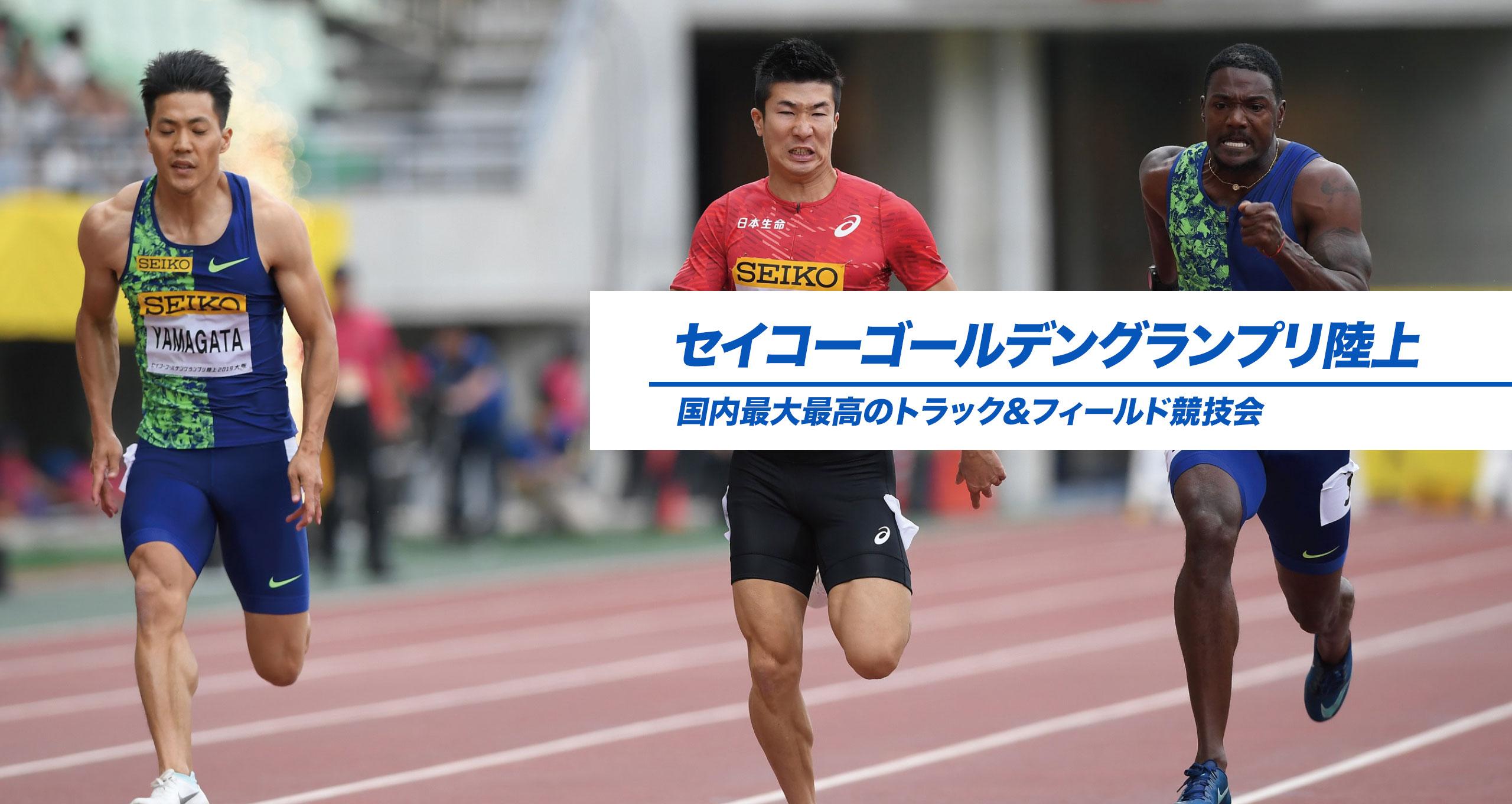 セイコーゴールデングランプリ陸上2018大阪
